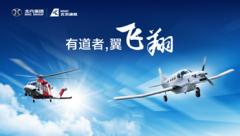 2018珠海航展开幕在即,北京通航将创参展新规模
