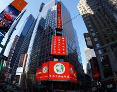 时代链受邀荣登美国纽约时代广场,并受到四百家外媒关
