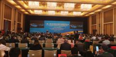 一带一路&欧亚经济联盟国际总部经济论坛在北京钓