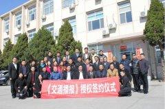 交通播报社编辑部授牌签约会议 在北京圆满召开!
