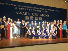 第104届巴拿马太平洋万国博览会颁奖典礼在美国会展城