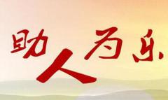 南山集团员工获评龙口市第八届道德模范