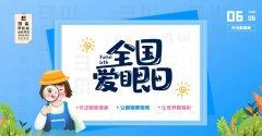 """上海普瑞眼科医院:""""睛""""彩爱眼日,丰富活动守护萌娃"""
