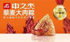 端午节送礼首选:中之杰黄金黎麦肉粽,刚拿全国一等奖