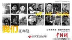 系列微纪录片《我们正年轻》热播 以青春致